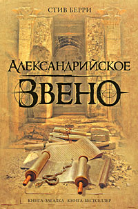 Берри С. - Александрийское звено обложка книги
