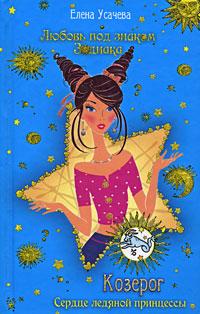 Козерог. Сердце ледяной принцессы обложка книги