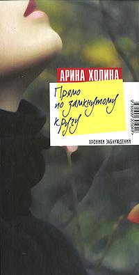 Прямо по замкнутому кругу обложка книги