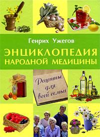 Энциклопедия народной медицины. Рецепты для всей семьи обложка книги