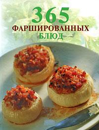 - 365 фаршированных блюд обложка книги