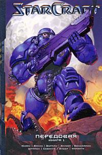 StarCraft. Передовая. Кн. 1 Бенджамин П., Шрамек Д., Фурман С. и др.