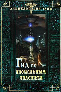 - Гид по аномальным явлениям обложка книги