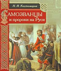 Самозванцы и пророки на Руси обложка книги