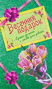 Весенний подарок для девочек. Лучшие романы о любви: сборник обложка книги