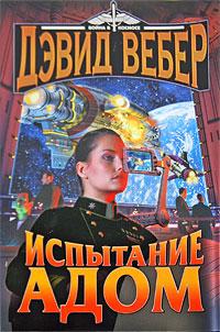 Испытание Адом обложка книги