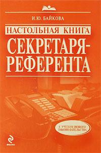 Байкова И.Ю. - Настольная книга секретаря-референта. 3-е изд., перераб. и доп. обложка книги