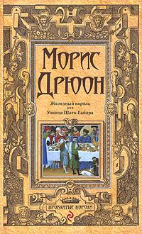 Железный король; Узница Шато-Гайара обложка книги