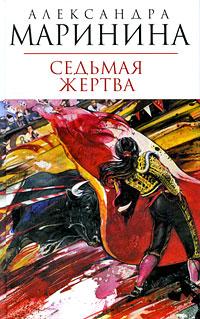 Обложка Седьмая жертва Маринина А.