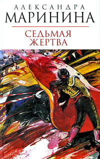 Маринина А. Седьмая жертва