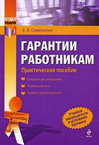 Семенихин В. - Гарантии работникам: практ. пособие обложка книги
