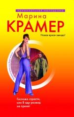 Крамер М. - Госпожа страсти, или В аду развод не принят: роман обложка книги