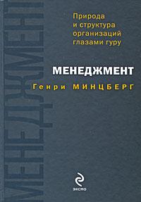 Минцберг Г. - Менеджмент: природа и структура организаций глазами гуру обложка книги