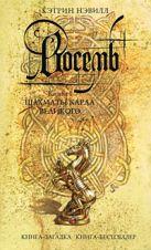 Нэвилл К. - Восемь: кн. 1: Шахматы Карла Великого' обложка книги
