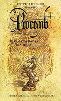 Нэвилл К. - Восемь: кн. 1: Шахматы Карла Великого обложка книги