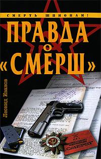 """Правда о """"Смерш"""""""