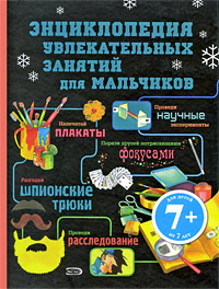 7+ Энциклопедия увлекательных занятий для мальчиков обложка книги