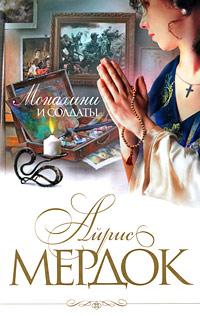 Мердок А. - Монахини и солдаты обложка книги