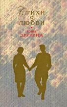 Друнина Ю.В. - Стихи о любви' обложка книги