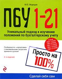 Медведев М.Ю. - ПБУ 1-21. Просто на 100%. 4-е изд., перераб. и доп. обложка книги