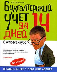 Молчанов С.С. - Бухгалтерский учет за 14 дней. Экспресс-курс обложка книги