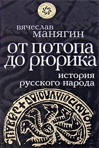 История Русского народа от потопа до Рюрика обложка книги