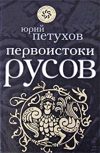 Первоистоки Русов обложка книги