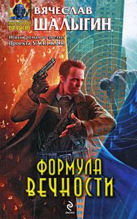 Шалыгин В.В. - Формула Вечности обложка книги