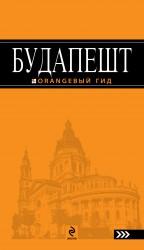 Кузьмичева С., Кузьмичев О. - Будапешт: путеводитель обложка книги