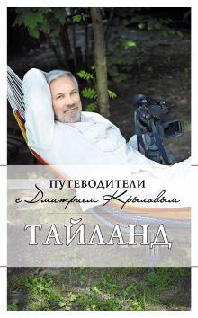 Крылов Д., Шигапов А. - Тайланд обложка книги