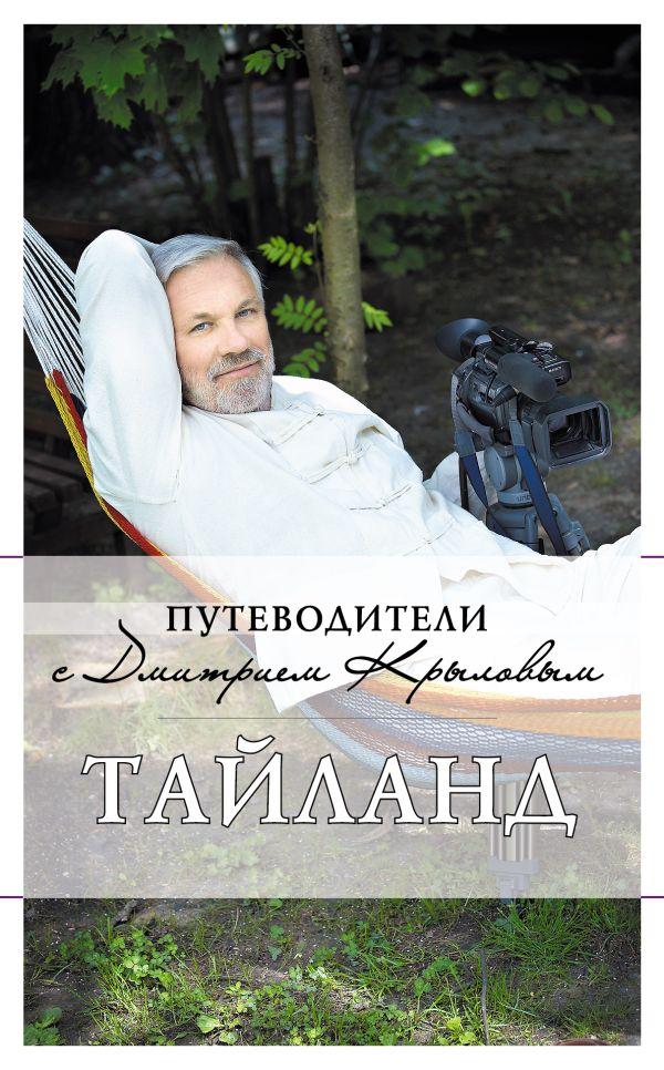 Таиланд. (+DVD) Крылов Д., Шигапов А.