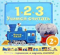 Скороденко Н. - 2+ Учимся считать. (книга пазл) обложка книги