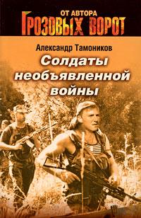 Тамоников А.А. - Солдаты необъявленной войны: роман обложка книги