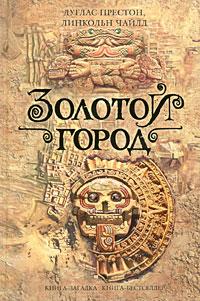Золотой город обложка книги