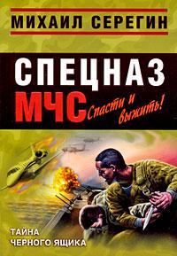 Серегин М.Г. - Тайна черного ящика обложка книги