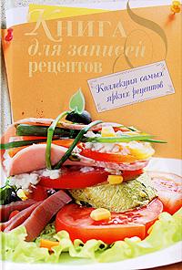 - Книга для записей рецептов обложка книги