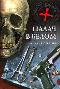 Серегин М.Г. - Палач в белом обложка книги