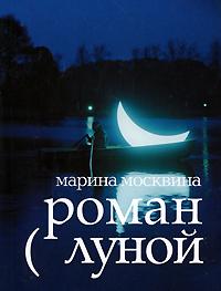 Москвина М. - Роман с Луной обложка книги