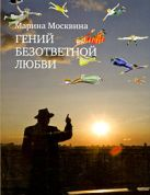 Москвина М. - Гений безответной любви' обложка книги