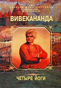 Вивекананда С. - Четыре йоги обложка книги