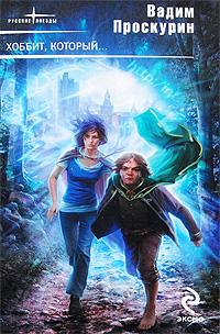 Хоббит, который...: фантастические романы обложка книги