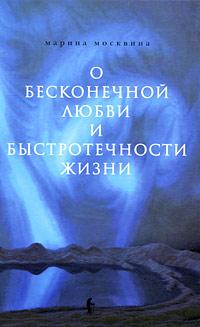 Москвина М. - О бесконечной любви и быстротечности жизни: повести обложка книги