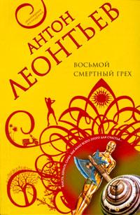 Леонтьев А.В. - Восьмой смертный грех обложка книги