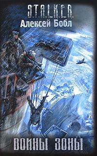 Воины Зоны обложка книги
