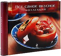 - Все самое вкусное: Коллекция обложка книги