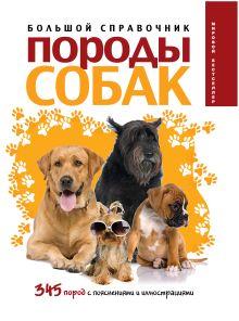 Лехари Г. - Породы собак: большой справочник обложка книги