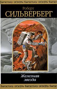 Железная звезда: фантастические произведения обложка книги