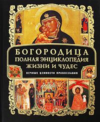 - Богородица: Полная энциклопедия жизни и чудес обложка книги