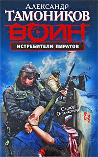 Тамоников А.А. - Истребители пиратов обложка книги