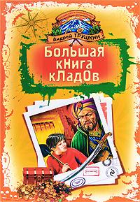 Трушкин А.А. - Большая книга кладов: Повелители кладов. По ту сторону чуда обложка книги